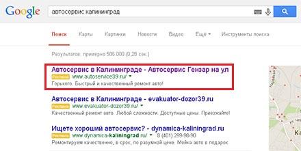 Контекстная реклама гугл Калининград